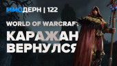 ММОдерн №122 — Black Desert, WoW Legion, ArcheAge, Gloria Victis…