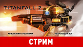 Titanfall 2. Титаническое обрушение