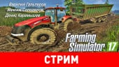 Farming Simulator 17. Триста