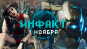 Инфакт от 01.11.2016 — Titanfall 2, Black Mesa, AVA Expo, Game Planet…
