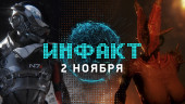 Инфакт от 02.11.2016 — Dishonored 2, Mass Effect: Andromeda, Agony…