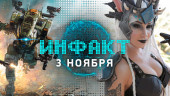 Инфакт от 03.11.2016 — Project Wight, BlizzCon 2016, Titanfall 2…