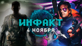 Инфакт от 04.11.2016 — Call of Duty: Infinite Warfare, Mafia III, Nioh…