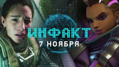 Инфакт от 07.11.2016 — Overwatch, Diablo III, CoD: Infinite Warfare, BlizzCon…
