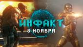 Инфакт от 08.11.2016 — Mass Effect: Andromeda, COD: Infinite Warfare, Warcraft 2…