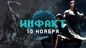 Инфакт от 10.11.2016 — Dishonored 2, Project Wight, The Division, АК-47…