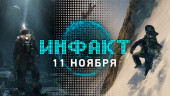 Инфакт от 11.11.2016 — Metro 2035, Overwatch, Steep…