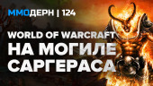 ММОдерн №124 — Lineage Eternal, World of Warcraft, The Division…