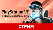 PlayStation VR. Ритуальная виральность