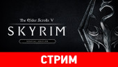 The Elder Scrolls V: Skyrim Special Edition. Сладкий рулетик