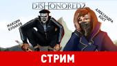 Dishonored 2. Обесчестить нельзя помиловать