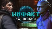Инфакт от 14.11.2016 — Mass Effect: Andromeda, Dishonored 2, HTC Vive…