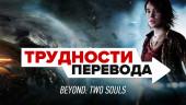 Трудности перевода. Beyond: Two Souls