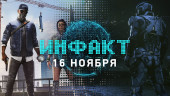 Инфакт от 16.11.2016 — Mass Effect: Andromeda, Watch Dogs 2, Battlefield 1…