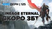 ММОдерн №125 — Lineage Eternal, Blade & Soul, Warframe…