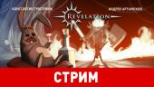 Revelation. Приключения Артамохина и Тростенюка в ММО