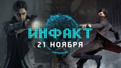 Инфакт от 21.11.2016 — Dishonored 2, Red Dead Redemption 2, Resident Evil 7…