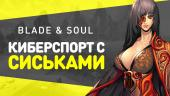 Blade & Soul — киберспорт с сиськами