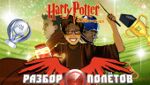 Разбор полетов. Harry Potter and the Goblet of Fire