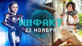 Инфакт от 23.11.2016 — Dishonored 2, Conan Exiles, Uncharted 4…