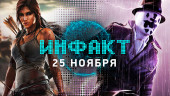 Инфакт от 25.11.2016 — Tomb Raider, Injustice 2, Ghost Recon: Wildlands…