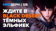 ММОдерн №126 — Blade & Soul, Black Desert, Conan Exiles…