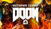 История серии Doom, часть 4