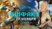 Инфакт от 28.11.2016 — Mass Effect: Andromeda, The Last of Us 2, No Man's Sky…