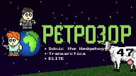 Ретрозор №47 — Sonic The Hedhehog, Transarctica, Elite…