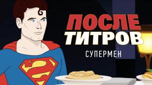 После титров. «Супермен»