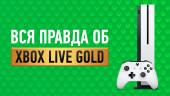 Вся правда об Xbox Live Gold