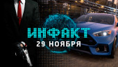 Инфакт от 29.11.2016 — Mass Effect: Andromeda, Forza Horizon 3, HITMAN…