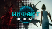 Инфакт от 30.11.2016 — Marvel vs. Capcom 4, Final Fantasy XV, Agony…