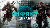 Инфакт от 01.12.2016 — ARK: Survival Evolved, Darksiders, Assassin's Creed 3…