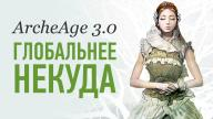 Обзор ArcheAge 3.0