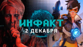 Инфакт от 02.12.2016 — The Game Awards, Death Stranding, Overwatch…