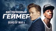 Бестолковый геймер. Gears of War 4 и Уиз Халифа
