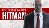 Протокол досмотра HITMAN