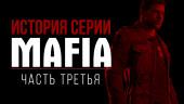 История серии Mafia, часть 3