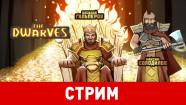 The Dwarves. ПолуРПГ