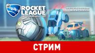 Rocket League. Заднеприводный футбол