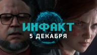 Инфакт от 05.12.2016 — PlayStation Experience, The Last of Us II, Death Stranding…