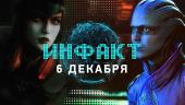 Инфакт от 06.12.2016 — The Last of Us: Part II, Mass Effect: Andromeda, FIFA 17…