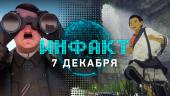 Инфакт от 07.12.2016 — The Last Guardian, State of Decay 2, Bulletstorm…