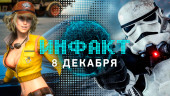 Инфакт от 08.12.2016 — Final Fantasy XV, Star Wars: Battlefront, Dark Souls 3…