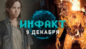 Инфакт от 09.12.2016 — The Last of Us 2, Nintendo Switch, Elite: Dangerous…