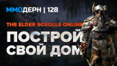 ММОдерн №128 — Path of Exile, MechWarrior 5, TES Online…