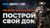 ММОдерн №128 — Path of Exile, MechWarrior 5, TES Online…