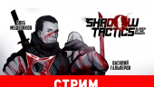 Shadow Tactics: Blades of the Shogun = Commandos + Desperados?