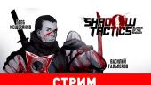 Shadow Tactics: Blades of the Shogun = Commandos + Desperados?